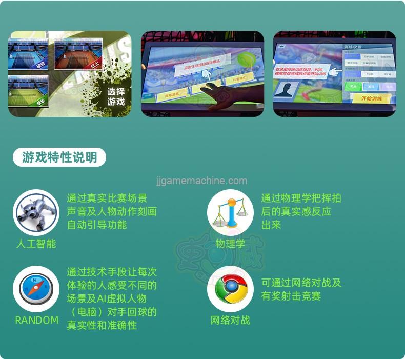 simulated tennis sport machine gameplay