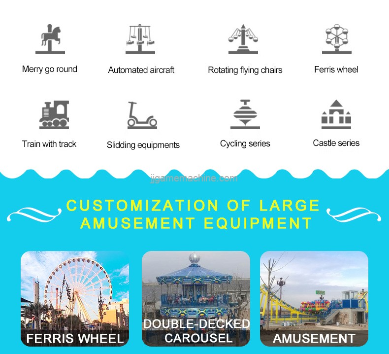 customization of large amusement equipment