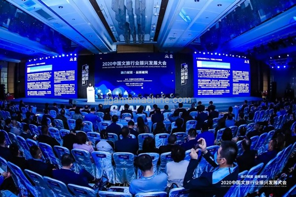 Brilliant moments of 2020 China cultural and tourism industry revitalization and development conference Forum
